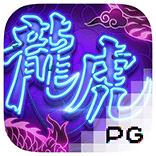 Dragon Tiger Luck PG Slot สล็อต PG พีจีสล็อต